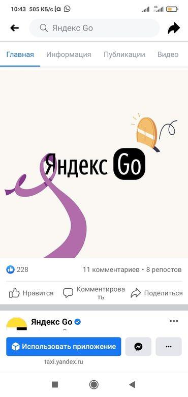 Яндекс такси го 3 процент для таксистов бесплотная