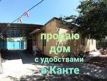 Недвижимость - Кант: 95 кв. м 5 комнат, Евроремонт, Забор, огорожен