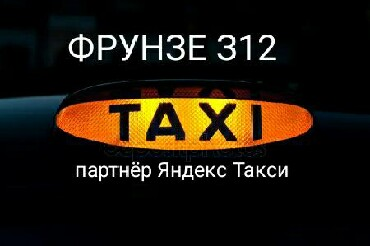 Подключение к Яндекс  Простое подключение Постоянные заказы  Заработок