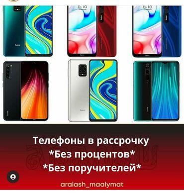 купить блендер в бишкеке in Кыргызстан   ДРУГОЕ ДЛЯ СПОРТА И ОТДЫХА: Xiaomi Redmi Note 9   С документами, Рассрочка