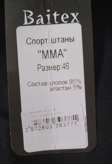 """сколько стоит школьная парта в Кыргызстан: Спортивные штаны """"мма"""" размер 46 (не одевал)новый в упаковке(просто"""