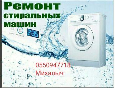 стирать подушку в стиральной в Кыргызстан: Ремонт | Стиральные машины | С гарантией, С выездом на дом