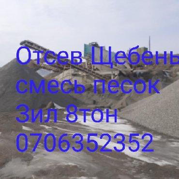 бордюр-бишкек-цена в Кыргызстан: Отсев чисты под стяжку  песок щебень