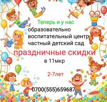 работа для детей 10 11 лет бишкек in Кыргызстан   ПЛАТЬЯ: В частный детский сад требуется помощник воспитателя.В 11мкр.Оплата