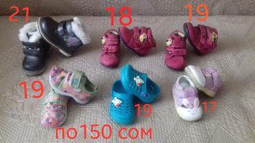 Продаю детскую обувь разных размеров и расцветок. Цена на фото. Звонит