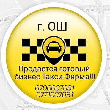 Г.Ош продается готовый бизнес Такси Фирма. . в Ош