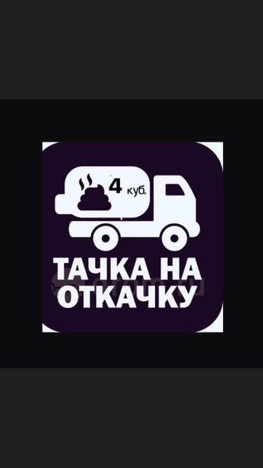 Выкачка сливных ям в Бишкек