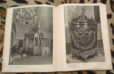 Открытки в Кыргызстан: Продаю книгу-фотоальбом (193 фото) государственная оружейная палата
