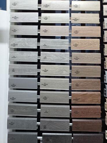 бу искусственный газон в Кыргызстан: Плинтус ПВХ. Плинтуса Ширина 8см. Большая цветовая палитра. Высокое ка