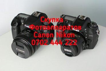 Скупка фототехники от canon и nikon, звоните в Кок-Ой
