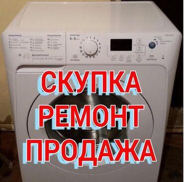 Куплю стиральные машины автомат в любом