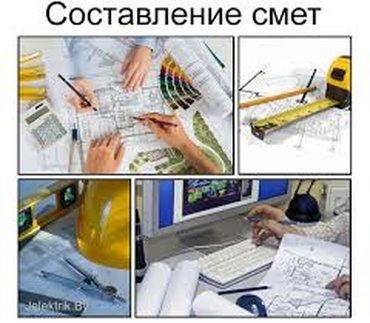 Составляем сметы по методу Гостроя в сомах. Дефектные акты. Смета для в Бишкек