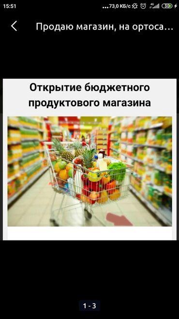 Недвижимость - Арчалы: Сниму магазин с товаром . Товар в рассрочку