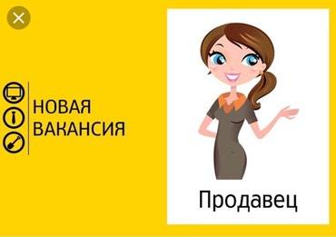 Требуется кассир-продавец в кафе 7 микрорайон в Novopokrovka