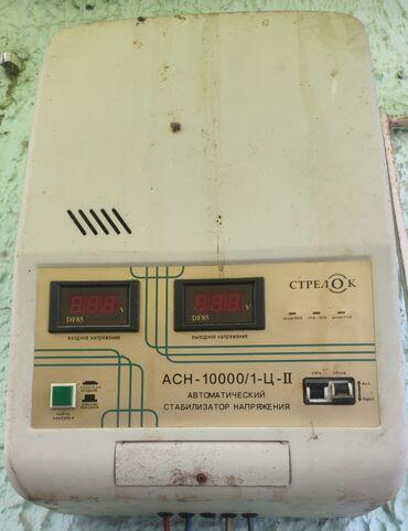 Другая бытовая техника - Кыргызстан: Стабилизатор напряжения на 10000вт.( стабилизирует напряжение в сети и