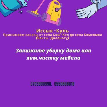 Химчистка | Мягкие игрушки, Подушки, одеяла