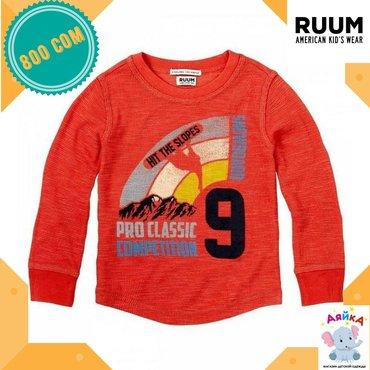 Детские топы и рубашки в Кыргызстан: RUUM футболка с длинными руковами для мальчиков.Мягкая удобная и