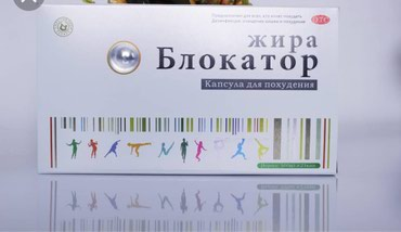 бриджи хот шейперс в Кыргызстан: СоставВ каждой капсуле «Блокатора жира» содержится набор экстрактов