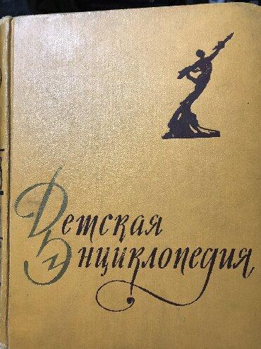 белим обои в Кыргызстан: Детская энциклопедия 1 издание (1958-1962г). Огромное количество завор
