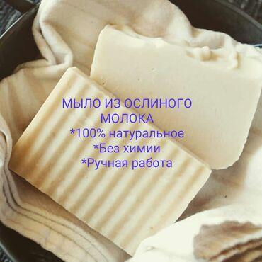 Мыло из ослиного молока:Ослиное - одно самых полезных среди всех видов