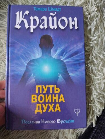 Спорт и хобби - Кунтуу: Книжка «Путь воина духа» интересная, почти в новом состоянии! Отдам