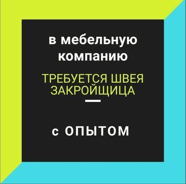 Поиск сотрудников (вакансии) - Лебединовка: Мебельная компания приглашает к себе в команду швею-закройщицу с