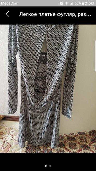 платье футляр большого размера в Кыргызстан: Платье футляр,очень интересное,размер 36-38,почти новое,адресс карпинк