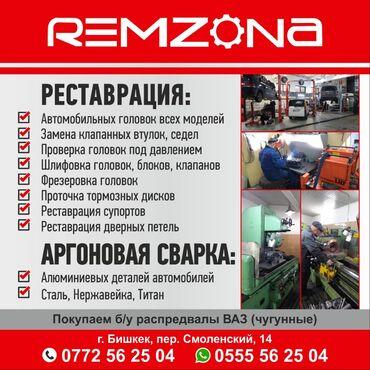 Реставрация автомобильных деталей  Замена клапанных втулок   Фрезеровк