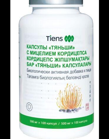 американские витамины в бишкеке in Кыргызстан | ВИТАМИНЫ И БАД: Продаются БАДы Тяньши (Тиенс)