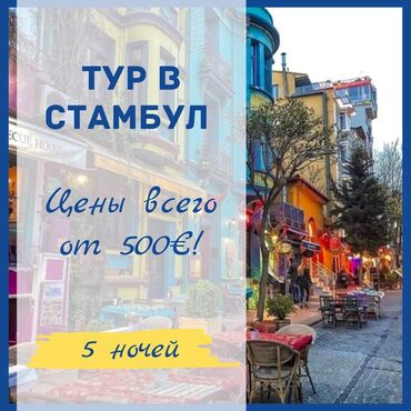 shtory v komplekte в Кыргызстан: ТУР В ПРЕКРАСНЫЙ СТАМБУЛ⠀Друзья! Время отдыхать пришло! Сегодня мы