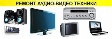 Ремонт Музыкальной аппаратуры. в Бишкек