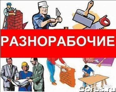 ищу работу грузчики и демонтаж и другой в Бишкек