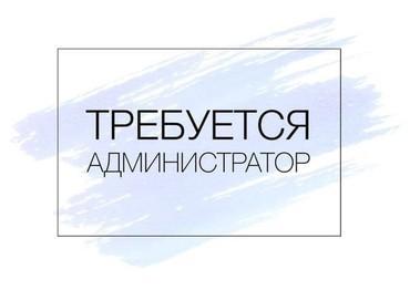 Администратор !!!! На автомойку !  в Бишкек