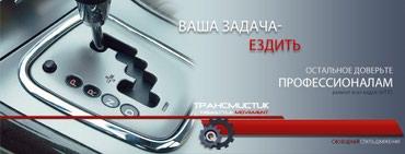 ремонт двигателей любой сложности в Кыргызстан: Качественный ремонт Акпп, вариаторов, двигателей. Перекидки с автомата