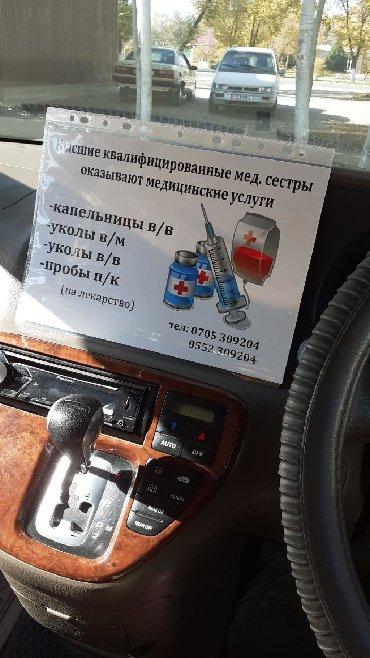 Услуги - Ленинское: Капельницы и уколы на дому