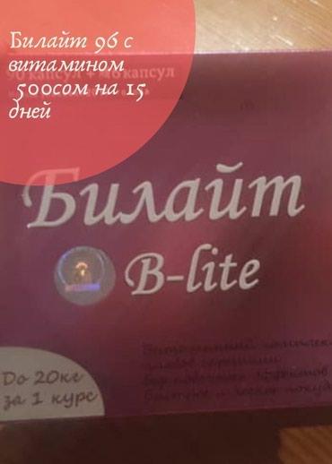 Билайт 96 с витамином в Бишкек