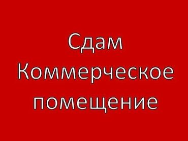 telefon zte v5 в Кыргызстан: Сдаю коммерческое помещение по Советской на Юбилейка.Квадратура 42