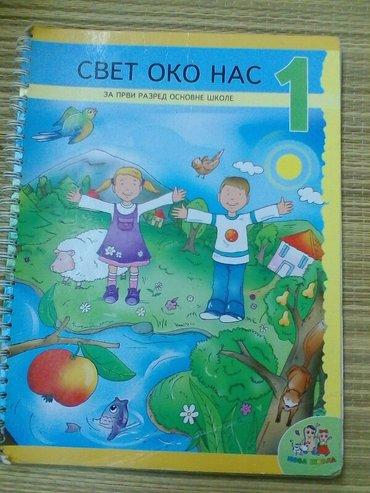 Svet oko nas Nova Škola za četvrti razred, autori Milica Ćuk Branko - Vrbas