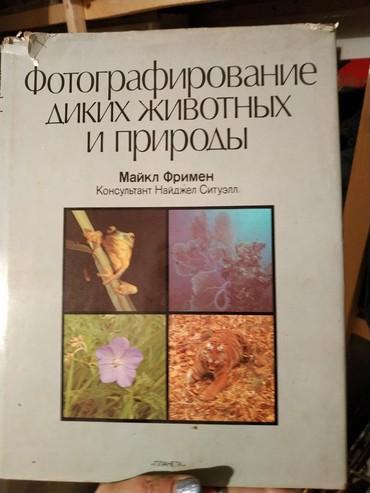 российские журналы в Кыргызстан: Продаю много книг разной тематики дешево - по фотографии, русская