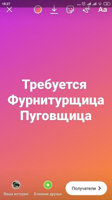 Пуговичницы - Кыргызстан: Пуговичница. С опытом. Аламедин 1