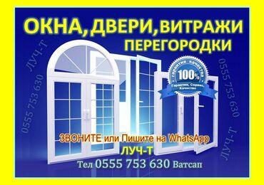 пвх пластик бишкек in Кыргызстан | ОКНА: Пластиковые окна пвх Бишкек цена недорого!