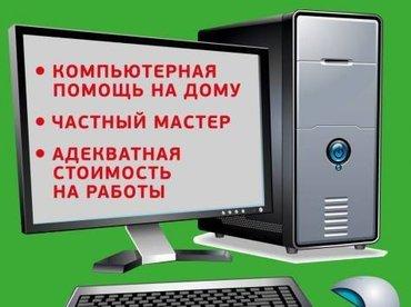 Частный мастер с гарантией в Бишкек