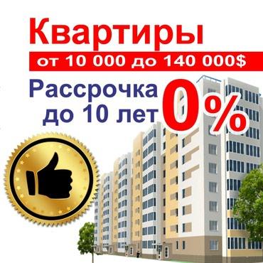 Выгодное приобретение в Бишкек