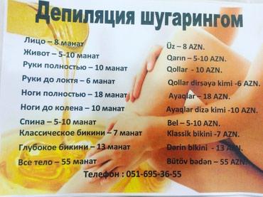 Шугаринг депиляция.для женщин пишите в Bakı