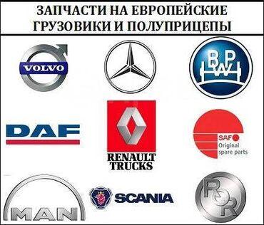 Продажа/доставка оригинальных запчастей на европейские грузовики и