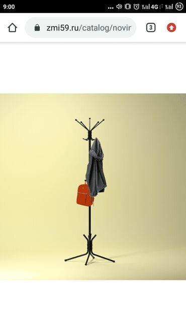 вешалка для одежды в Кыргызстан: Вешалка Напольная вешалка Российская вешалкаУ нас много выбора