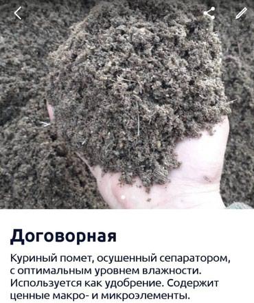 ПРОДАЮ СЕПАРИРОВАННЫЙ КУРИНЫЙ ПОМЁТ в Бишкек