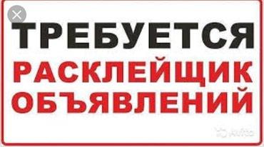 Требуется Рассклейщики в Бишкек