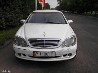 продаю лимузин мерседес w 220, меняю на одна  компактную квартиру, или в Бишкек