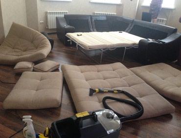 Химическа мягкой мебели.. в Бишкек